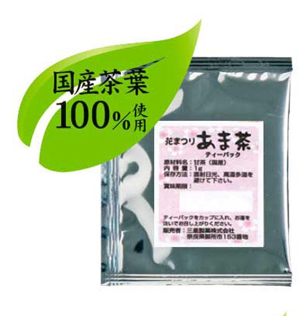 甘茶ティーパック100袋1組
