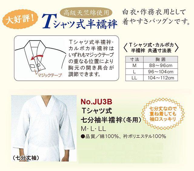 Tシャツ式 七分袖半襦袢