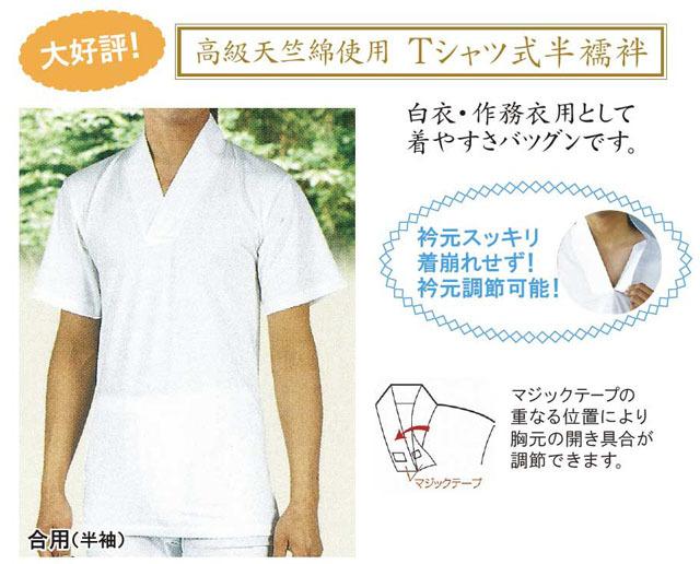 Tシャツ式半襦袢(合用)