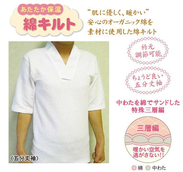 Tシャツ式綿キルト半襦袢