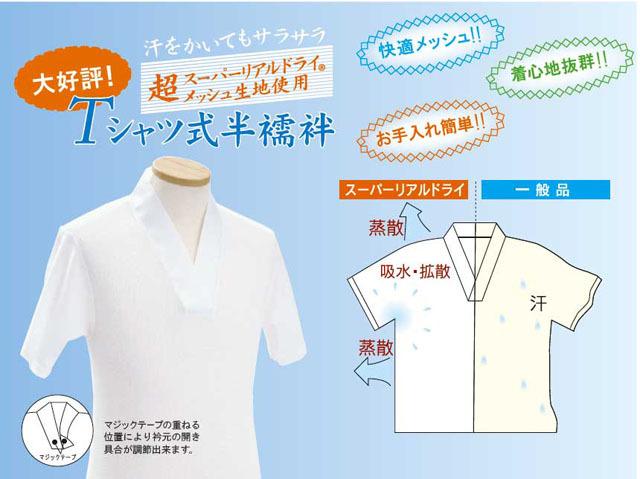 ドライメッシュTシャツ式半襦袢(夏用)