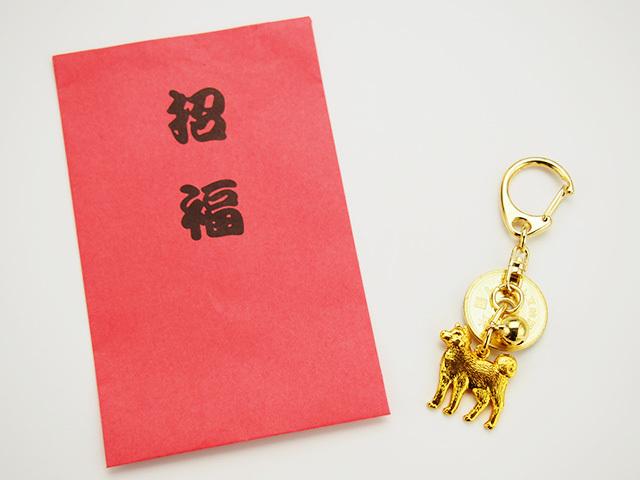 開運干支「戌」えと5円玉鈴付キーホルダー (10個セット)