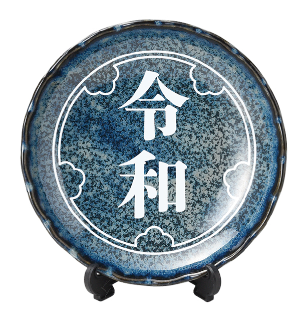 祝!「令和」 窯変飾り皿(スタンド付) (120箱単位)