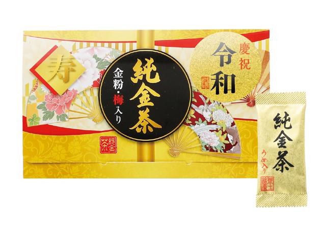 祝!「令和」 純金茶(梅入り)