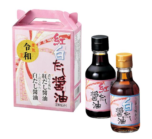 祝!「令和」 紅白だし醤油 (2本セット) (20個単位)