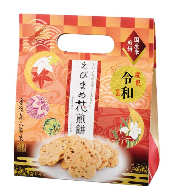祝!「令和」 えびまめ花煎餅 (30個単位)
