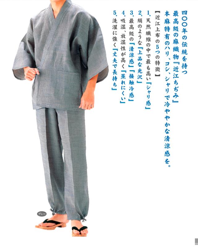 近江ちぢみ本麻楊柳作務衣