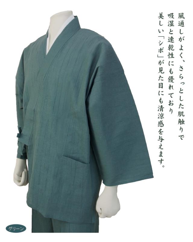 綿麻楊柳作務衣