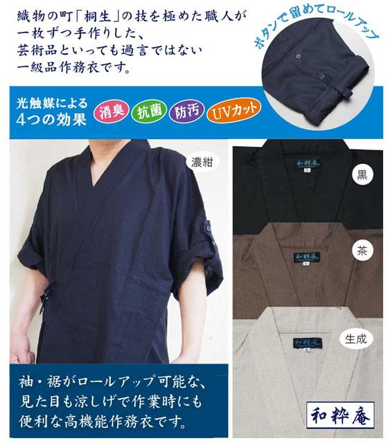 高機能・麻綿ロールアップ作務衣