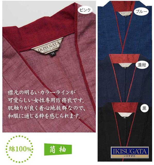 パンツルック作務衣(女性用)
