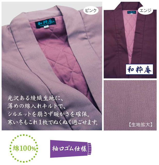 綾織キルト作務衣(女性用)
