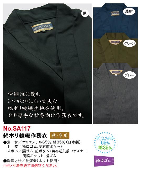綿ポリ綾織作務衣