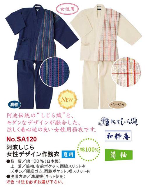 阿波しじら女性デザイン作務衣