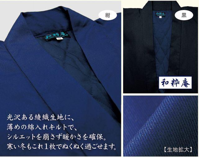 綾織キルト作務衣(綿入り)