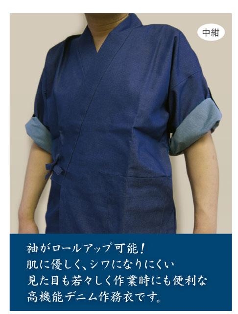 6オンス デニムロールアップ袖作務衣