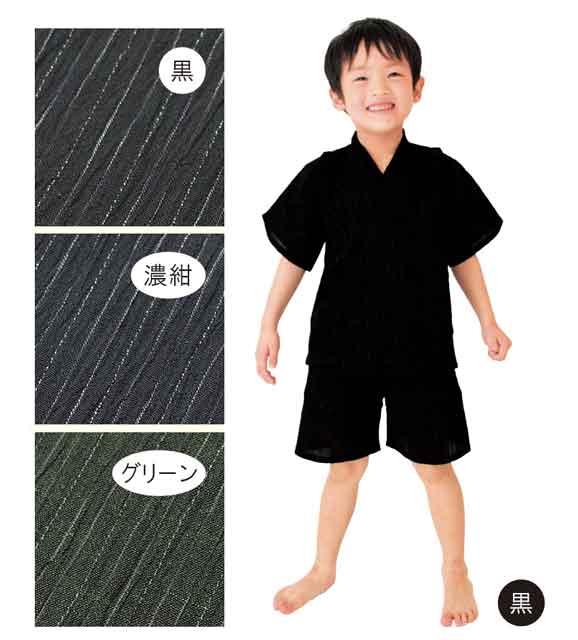 近江ちぢみ絣織子供甚平