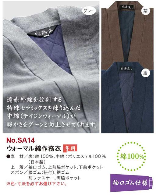 ウォーマル綿作務衣