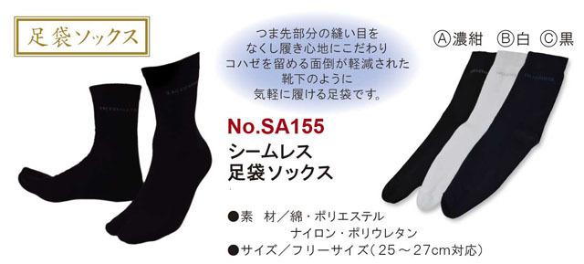 シームレス足袋ソックス