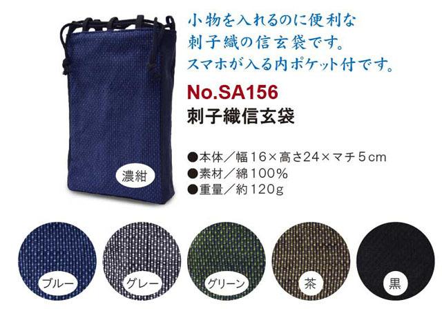 刺子織信玄袋