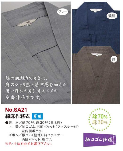 綿麻作務衣