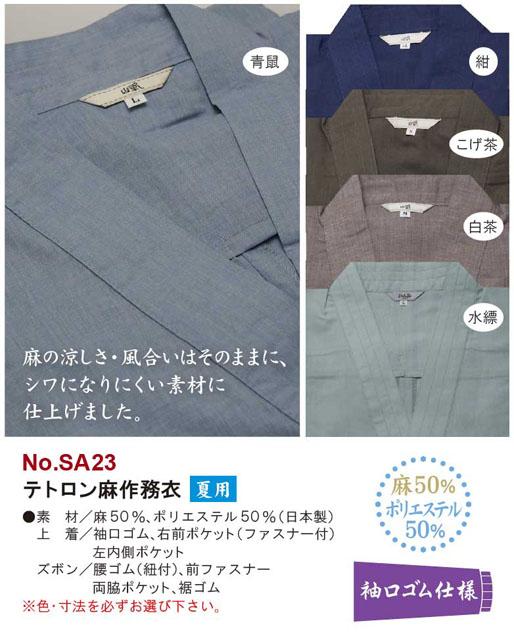 テトロン麻作務衣