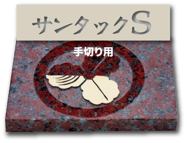字彫り用保護シート【サンタックS(手切り用)】910mm幅×10m巻