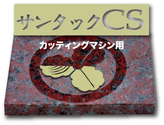 字彫り用保護シート【サンタックCS(カッティングマシン用)】910mm幅×10m巻