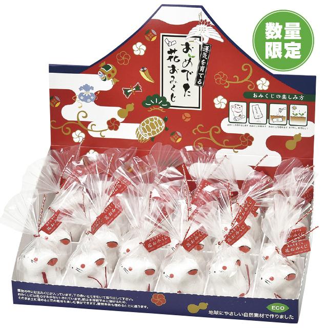 おめでた干支おみくじ「戌」 (ケース付) おめでた花おみくじ 24個1組