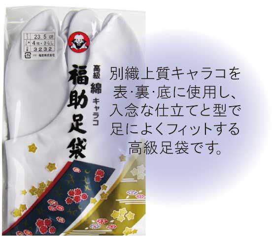 福助高級綿キャラコ(5足1組)