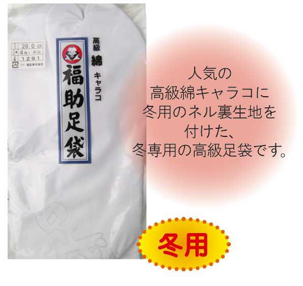 福助 冬用高級綿キャラコ(5足1組)