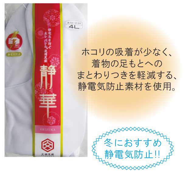 東レ パレル足袋(5足1組)