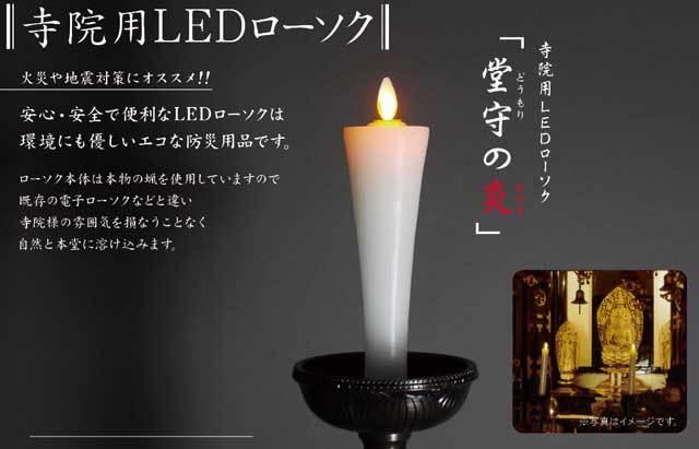 寺院用LEDローソク「堂守の炎」(洋ローソク・碇型)一対セット