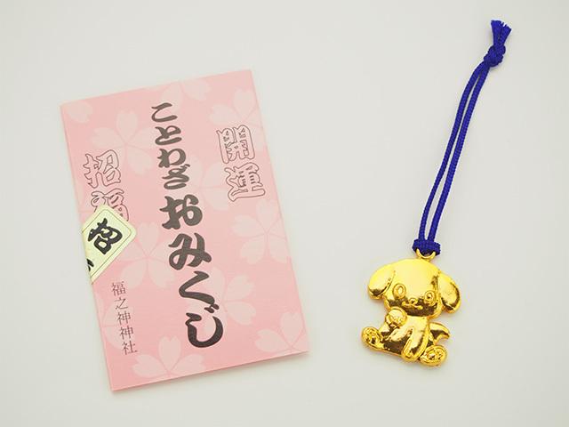 開運干支「戌」ことわざおみくじ新えと姿お守り (10個セット)