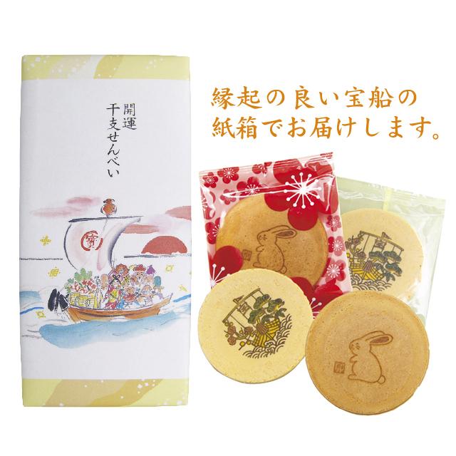 開運干支せんべい&七福神ゴーフレット(24箱セット)