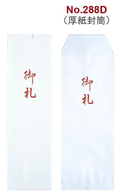 御札用紙袋(1尺2寸用)厚紙封筒500枚セット