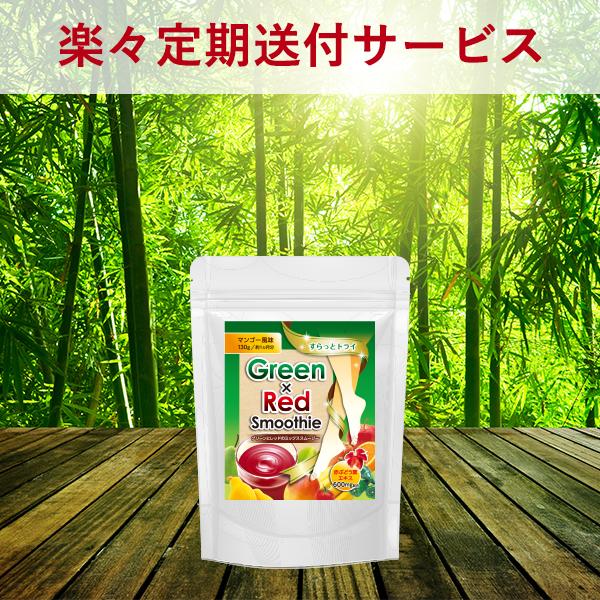 【定期送付サービス】グリーン&レッドスムージー