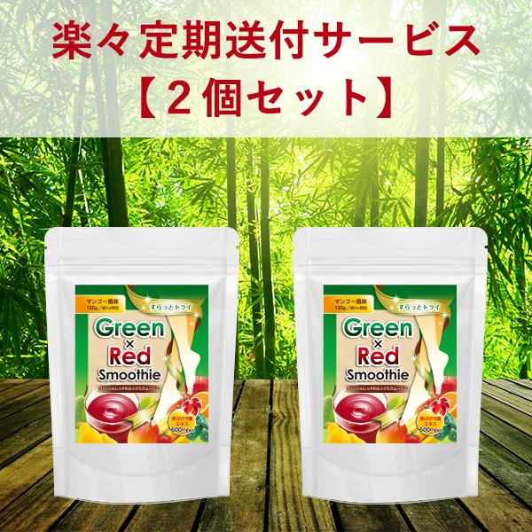 【定期送付サービス】【2袋セット】グリーン&レッドスムージー