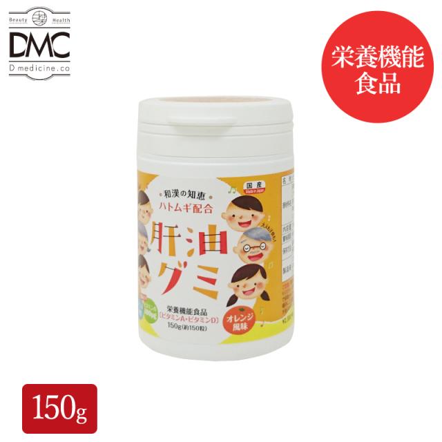 免疫力 肝油 ドロップ 国産 肝油グミ オレンジ風味 150粒