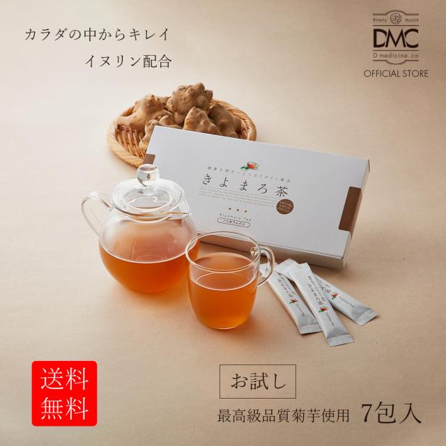 【お試し】 免疫力 菊芋茶 イヌリン きよまろ茶 7包