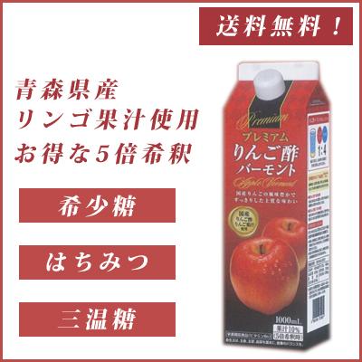 プレミアムりんご酢バーモント