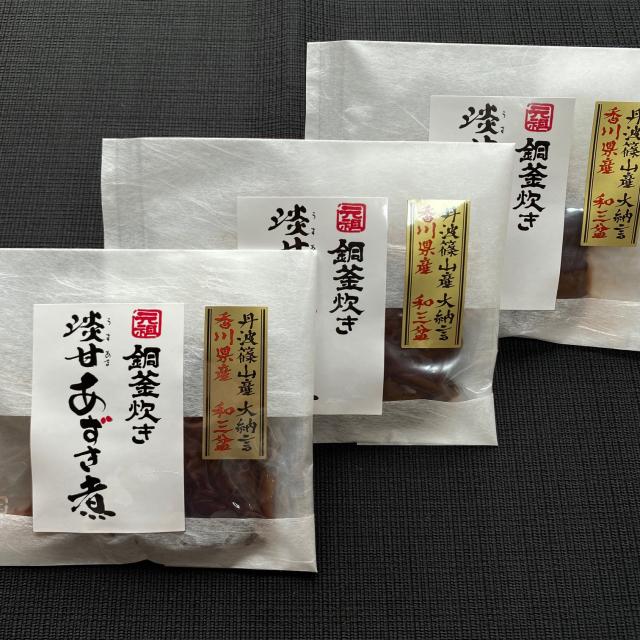 丹波大納言 淡甘(うすあま)あずき煮【和三盆】 3袋セット