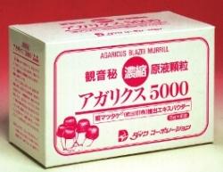 アガリクス5000。原液濃縮顆粒。ガンや難病と真剣に向き合う方へ。