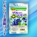 ブルーベリーサプリメント |にんにく卵油ミミズ酵素マンジェリコン茶のダイワヘルス研究所