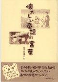 米津千之先生監修、懐かしい童謡の言葉(小冊子)