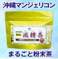 減糖茶 沖縄 マンジェリコン配合 健康茶