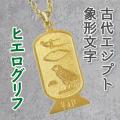 ヒエログリフ 古代エジプト象形文字ペンダント
