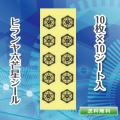 ヒランヤ特製シール(10枚1シート)   ヒランヤで定評ある【ダイワヘルス研究所】