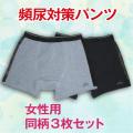 女性用田口式健康パンツ、色はグレーか黒をお選びください。