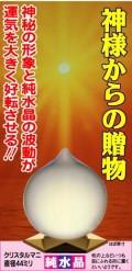 クリスタル・マニ(水晶マニ宝珠・摩尼宝珠)