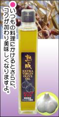 本場イタリア産のエクストラ・バージン・オリーブオイルに青森産のニンニクを入れて熟成させました